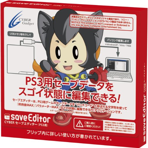 CYBER Save Editor For Japanese console PS3 (Japan Import)