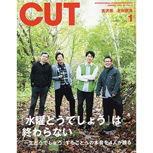 CUT 2020年1月号 表紙画像