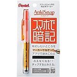 ぺんてる 暗記用マーカー アンキスナップ SMS1-F オレンジ