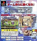RPG Tsukuru 4 [Japan Import]