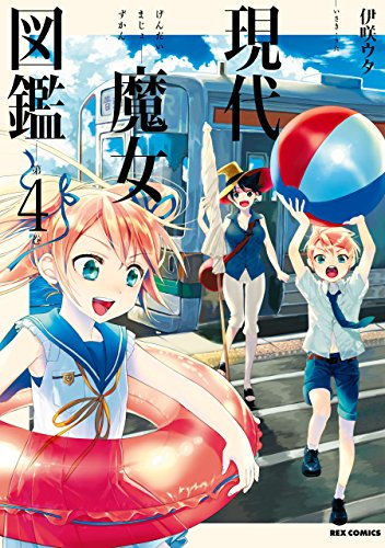 現代魔女図鑑: 4 (REXコミックス)