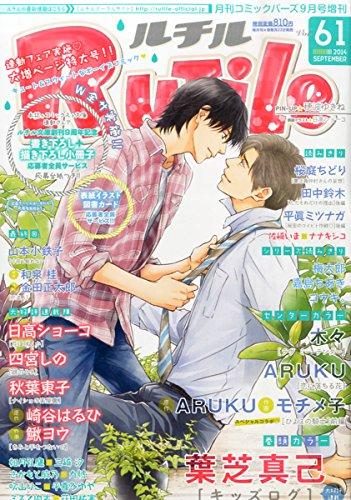 RuTiLe (ルチル) Vol.61 2014年 09月号 [雑誌]