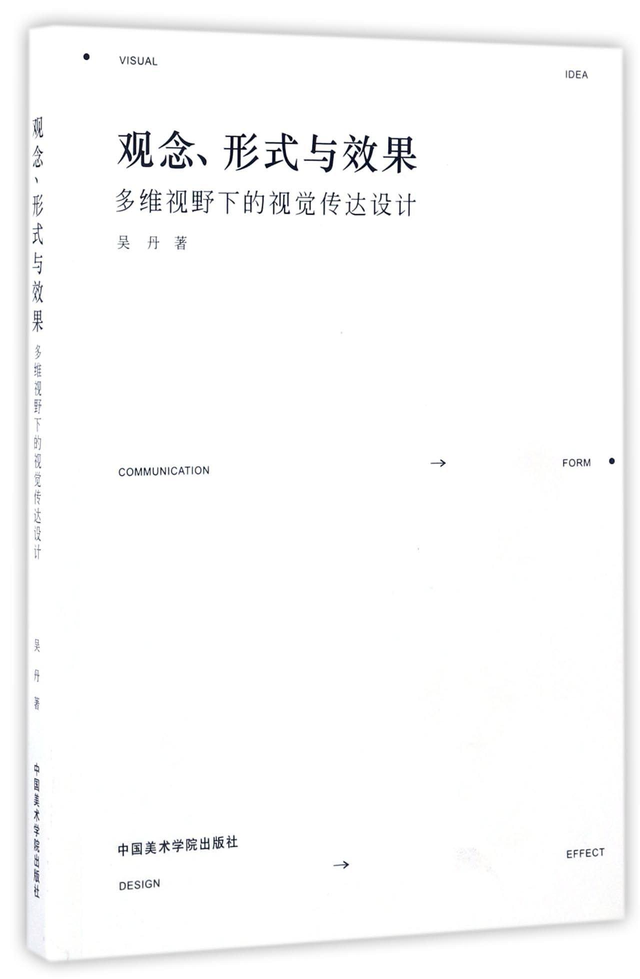 Download 观念形式与效果(多维视野下的视觉传达设计) PDF