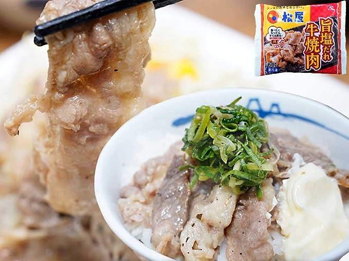 【松屋】松屋 牛焼肉(旨塩だれ) 5個セット