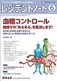 レジデントノート 2019年6月 Vol.21 No.4 血糖コントロール 病棟での「あるある」を解決します! 〜急性期,周術期,血糖不安定など病態に応じた実践的な管理のポイント
