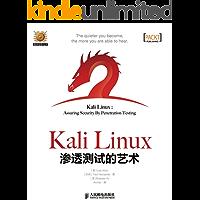 Kali Linux渗透测试的艺术(异步图书) (信息安全技术丛书)