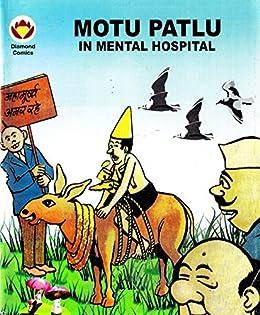 Motu Patlu in Mental Hospital (Diamond Comics Motu Patlu
