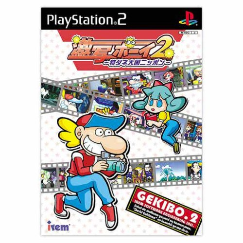 Gekibo 2 (Gekisha Boy 2) (PS2 Japan Import)