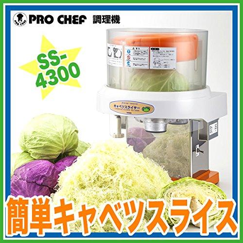 電動キャベツスライサー SS-4300 【業務用】 【 野菜調理機 キャベツ切 野菜スライサー 】 B00N2NA53E