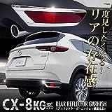 サムライプロデュース CX8 CX-8 KG系 リアリフレクター ガーニッシュ ステンレス鏡面 カスタム パーツ MAZDA