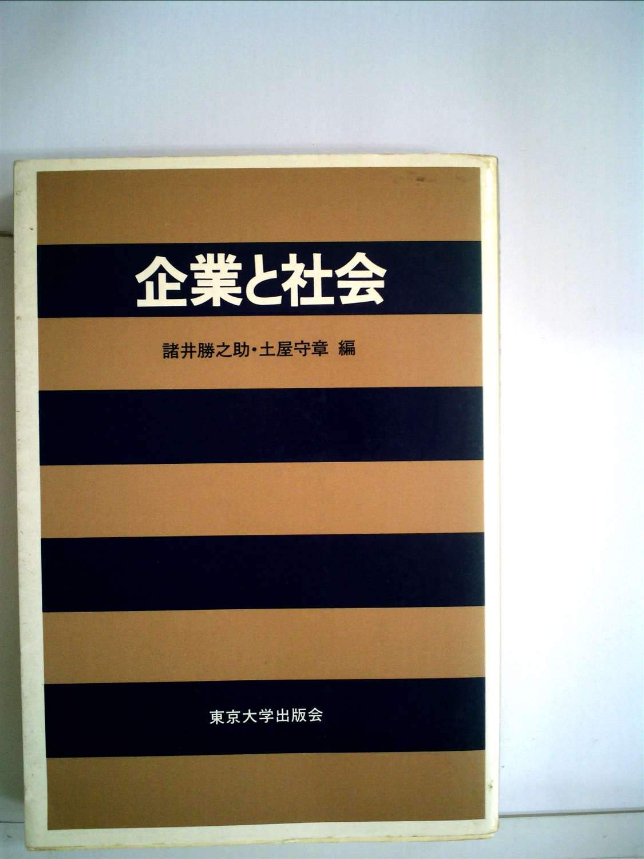 企業と社会 (1979年) (東京大学...