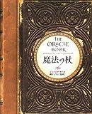 魔法の杖―THE ORACLE BOOK