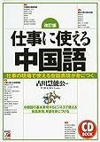 改訂版 CD BOOK 仕事に使える中国語 (アスカカルチャー)