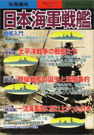 日本海軍戦艦―写真構成 (別冊歴史読本永久保存版―戦記シリーズ (第90号))