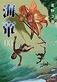 海帝 (3) (ビッグコミックススペシャル)