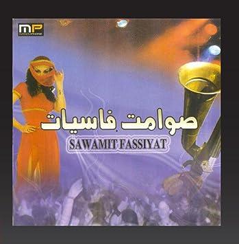 music sawamit
