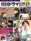 韓国ドラマ最新ガイド2019 (COSMIC MOOK)