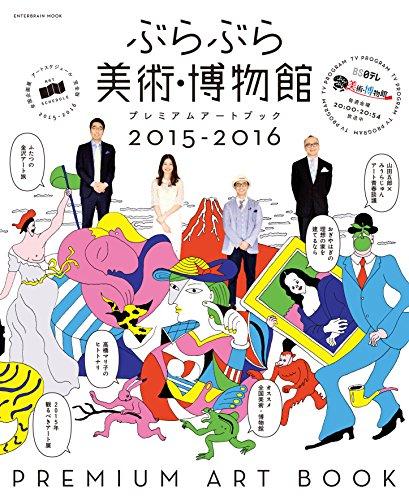 ぶらぶら美術・博物館 プレミアムアートブック2015-2016 (エンターブレインムック)