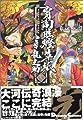 宵闇眩燈草紙 (7) (Dengeki comics EX)