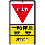 ユニット 構内標識 一時停止厳守 鉄板製 680×400 30626