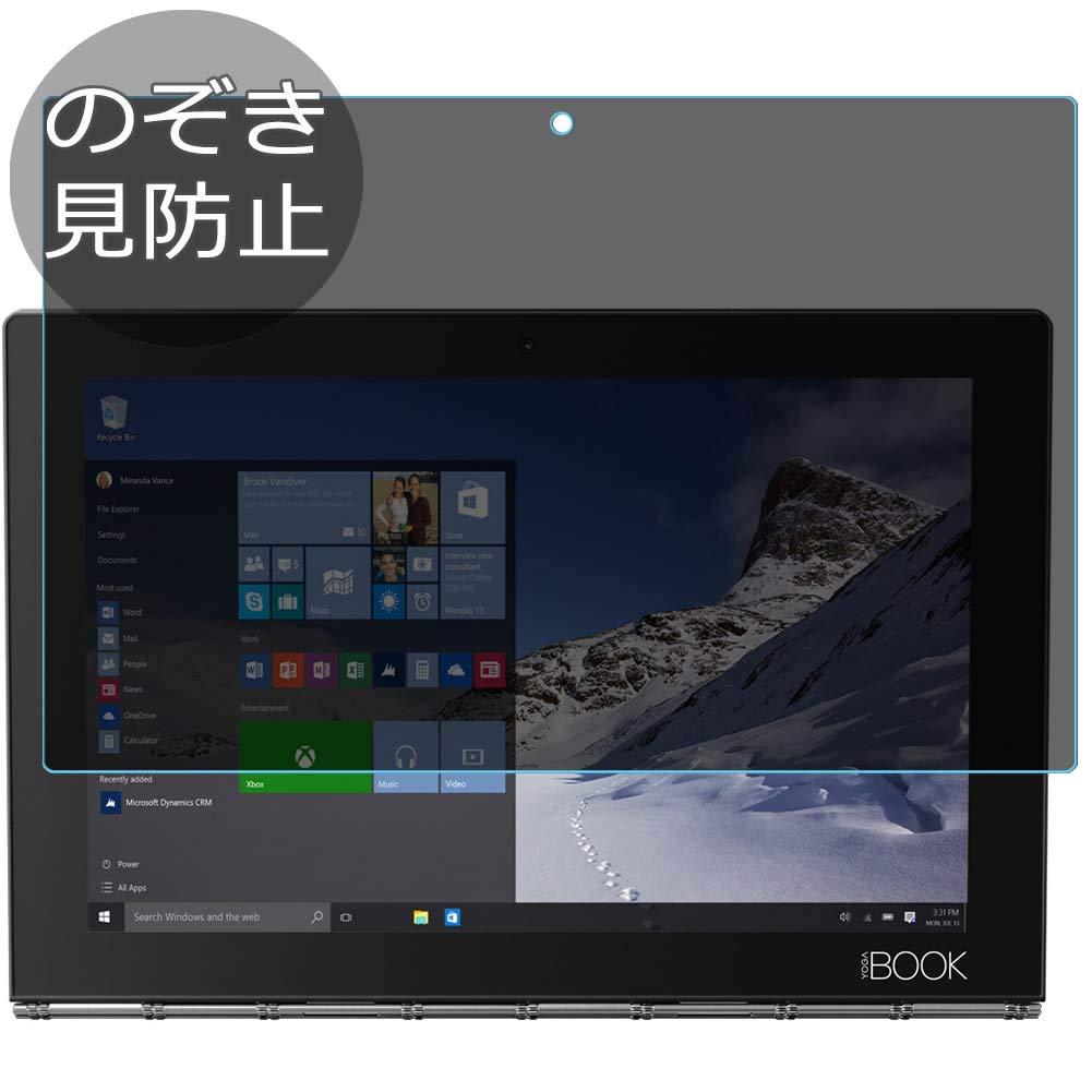 VacFun Anti Espia Protector de Pantalla para Lenovo Yoga ...