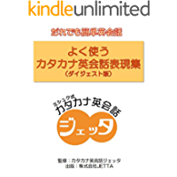This is for Olympic English Conversation book in Japan: Very easy understanding English conversations for Japanese Katakana Eikaiwa Jetta (Katakana Eikaiwa Jetta Bunko) (Japanese Edition)