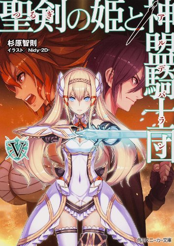 聖剣の姫と神盟騎士団 V (角川スニーカー文庫)