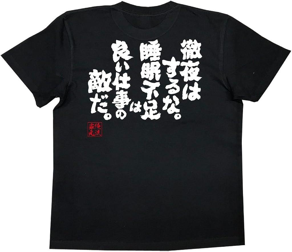 おもしろ tシャツ の 俺流総本家 【徹夜はするな。睡眠不足は良い仕事の敵だ。】 面白いtシャツ tシャツ メンズ 半袖 長袖 白 黒 の画像