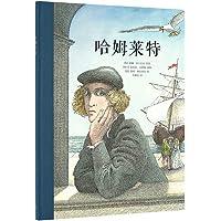 《哈姆莱特》为孩子改编莎翁经典,命运的悲剧,名著绘本10-12岁
