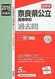 奈良県公立高等学校 一般選抜 CD付   2018年度受験用赤本 30291 (公立高校入試対策シリーズ)