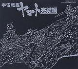 Space Battle Ship Yamato: Eternal Edition File Nos.8 & 9