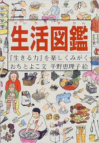 生活図鑑―『生きる力』を楽しくみがく (Do!図鑑シリーズ)