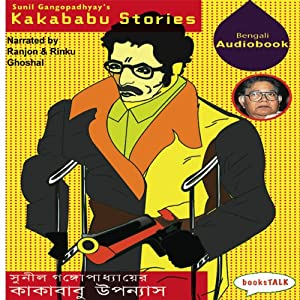 Kakababu Stories Audiobook