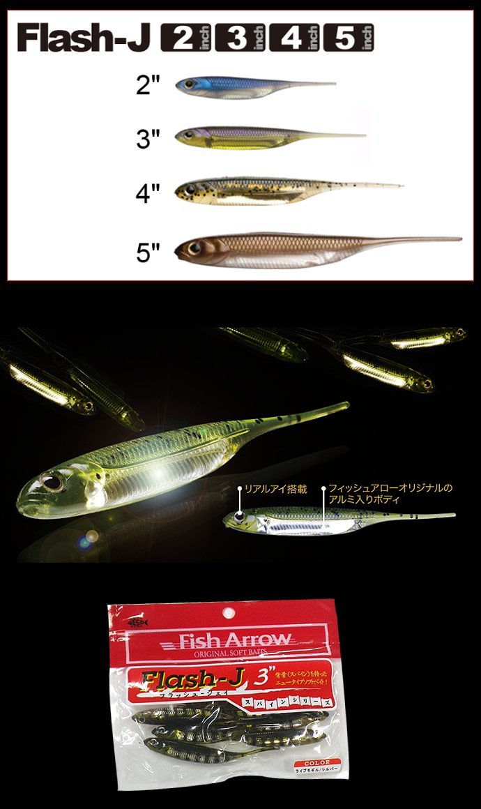 Fish Arrow Flash-J 3'' 7pcs Spine Series #10 Neon green red by Fish Arrow
