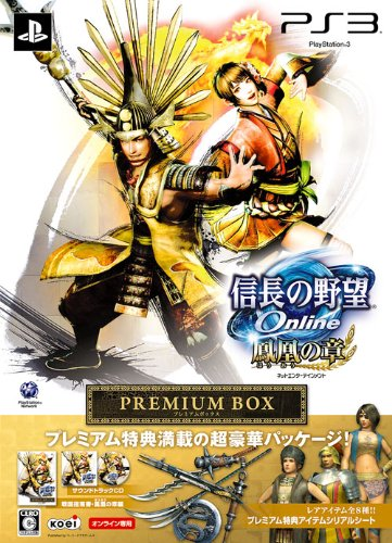 Nobunaga no Yabou Online: Houou no Shou [Premium Box] [Japan Import]