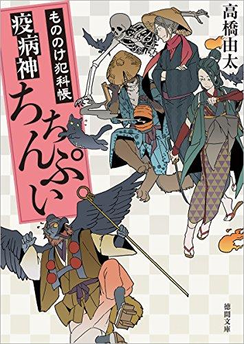 疫病神ちちんぷい: もののけ犯科帳 (徳間文庫)
