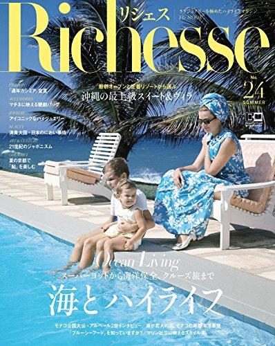 Richesse 2018年No.24 大きい表紙画像