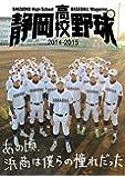 静岡高校野球2014-2015冬特別号
