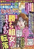 本当にあった女の人生ドラマ 2017年 12月号 [雑誌]