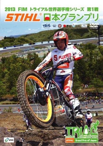 motor-sports-2013-fim-trial-sekai-senshu-ken-series-dai-1-sen-stihl-nihon-grand-prix-japan-dvd-wvd-3