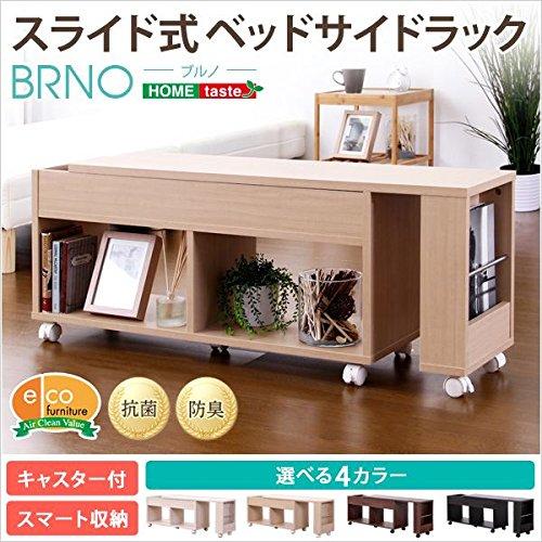 スライド式ベッドサイドラック【ブルノ-BRNO-】(ベッド収納 チェスト)ブラックオーク B01AHMX1CY  ブラックオーク