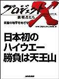「日本初のハイウエー 勝負は天王山」 ―未踏の地平をめざせ プロジェクトX~挑戦者たち~