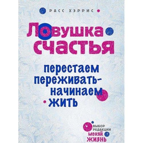 The happiness trap: stop struggling, start living / Lovushka schastya. Perestaem perezhivat - nachinaem zhit (In Russian)