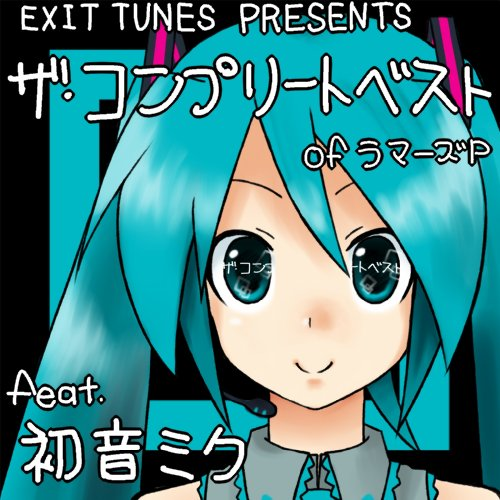 EXIT TUNES PRESENTS THE COMPLETE BEST OF ラマーズP feat.初音ミクの商品画像