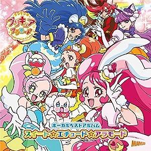 キラキラ☆プリキュアアラモード CD