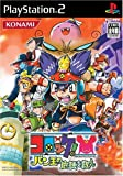 コロッケ! ~バン王の危機を救え~ (Playstation2)