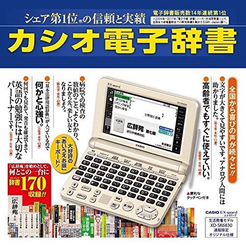 CASIO カシオ電子辞書 XD-SK6830 エクスワード あいうえお順配列キーボード   B07NB93NF6