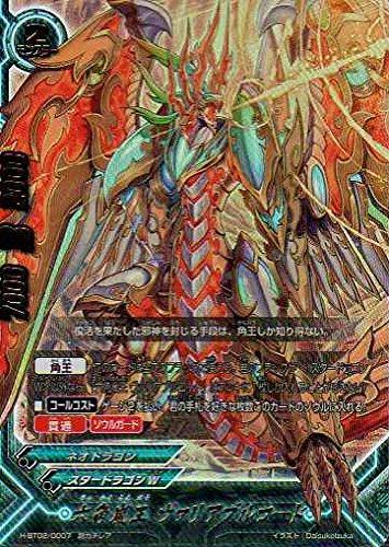 H-BT02/0007 [超ガチレア] : 六角嵐王 ヴァリアブルコード