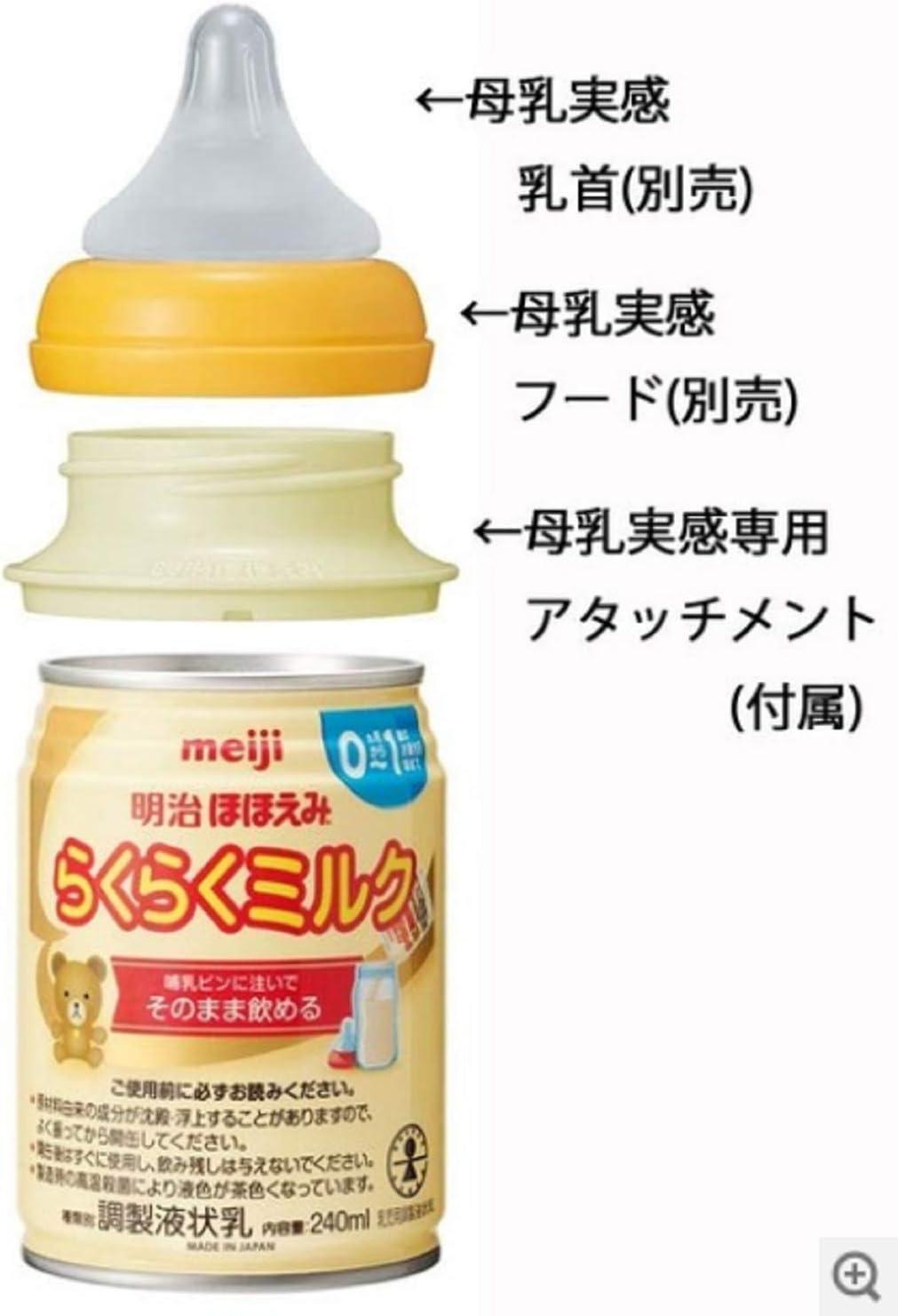 meiji『明治ほほえみ らくらくミルク 240ml×6本パック (専用アタッチメント付き) 』