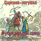 Tsarevna-lyagushka (Russkie narodnye skazki) |  N.N.